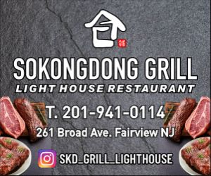 So Kong Dong Grill / Lighthouse Restaurant